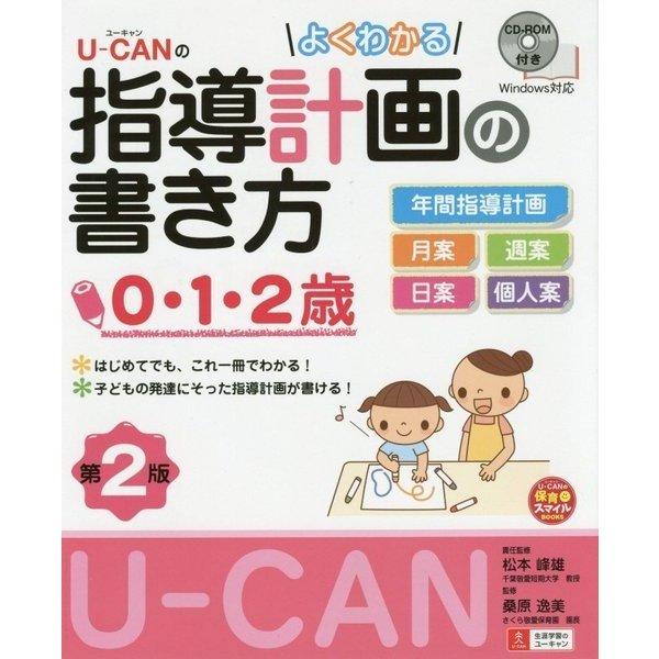 U-CANのよくわかる指導計画の書き方(0・1・2歳)CD-ROM付き 第2版 (U-CANの保育スマイルBOOKS) [単行本]