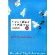 NHK CDブック やさしく歌えるドイツ語のうた 普及版 [CD付]