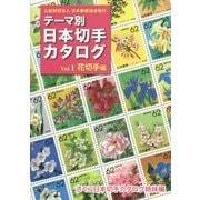 テーマ別日本切手カタログ〈Vol.1〉花切手編 [図鑑]