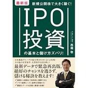 最新版 IPO投資の基本と儲け方ズバリ!―新規公開株で大きく稼ぐ! [単行本]