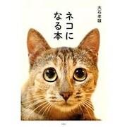 ネコになる本 [単行本]