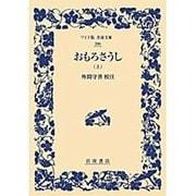 おもろさうし〈上〉(ワイド版岩波文庫) [全集叢書]
