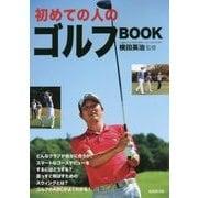 初めての人のゴルフBOOK [単行本]