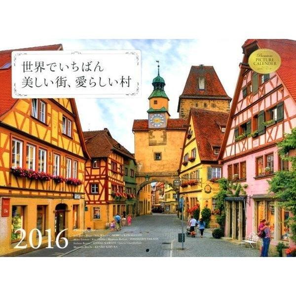 世界でいちばん美しい街、愛らしい村カレンダー 2016 [単行本]