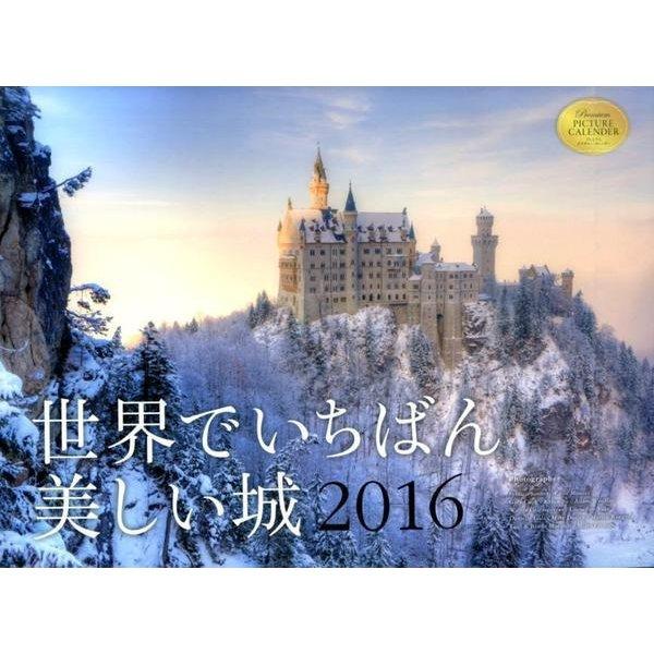 世界でいちばん美しい城カレンダー 2016 [単行本]
