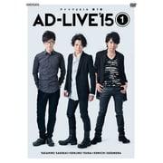 「AD-LIVE 2015」第1巻(櫻井孝宏×津田健次郎×鈴村健一)