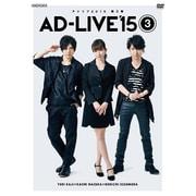 「AD-LIVE 2015」第3巻(梶裕貴×名塚佳織×鈴村健一)