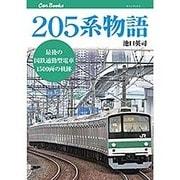 205系物語―最後の国鉄通勤型電車1500両の軌跡(キャンブックス) [単行本]