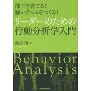 リーダーのための行動分析学入門―部下を育てる!強いチームをつくる! [単行本]