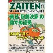 ZAITEN (財界展望) 2015年 11月号 [雑誌]
