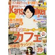Kansai Walker (関西ウォーカー) 2015年 10/13号 No.19 [雑誌]