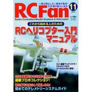 RC Fan (アールシー・ファン) 2015年 11月号 [雑誌]