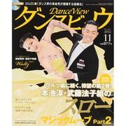 月刊 ダンスビュウ 2015年 11月号 [雑誌]