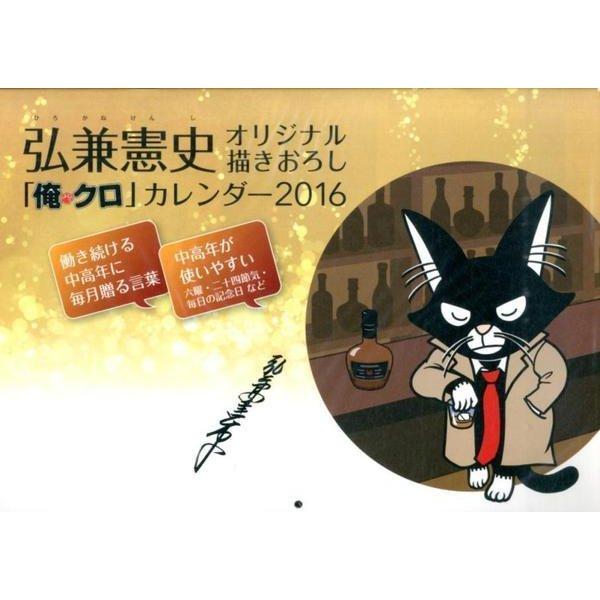 弘兼憲史オリジナル描きおろし「俺クロ」カレンダー 2016 [単行本]