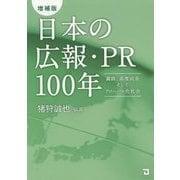 日本の広報・PR100年―満鉄、高度成長そしてグローバル化社会 増補版 [単行本]