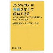 """75.5%の人が性格を変えて成功できる―心理学×統計学「ディグラム性格診断」が明かす""""あなたの真実""""(講談社プラスアルファ新書) [新書]"""