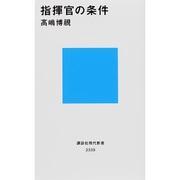 指揮官の条件(講談社現代新書) [新書]