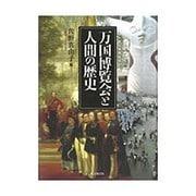 万国博覧会と人間の歴史 [単行本]