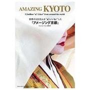 """世界の320万人が""""いいね!""""した「アメージング京都」-AMAZING KYOTO [ムックその他]"""
