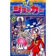 怪盗ジョーカー<21>(コロコロコミックス) [コミック]