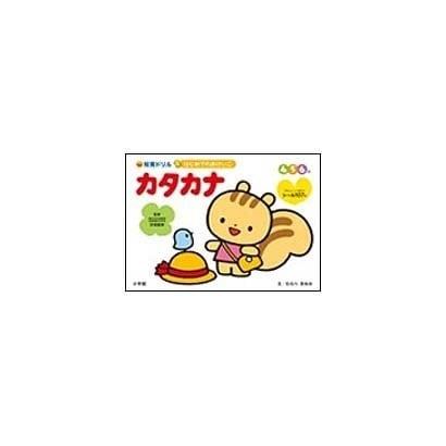 はじめてのおけいこ カタカナ 4・5・6歳(知育ドリル) [全集叢書]