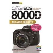 Canon EOS 8000D 基本&応用 撮影ガイド(今すぐ使えるかんたんmini) [単行本]