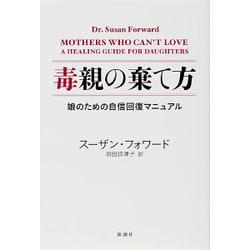 毒親の棄て方―娘のための自信回復マニュアル [単行本]