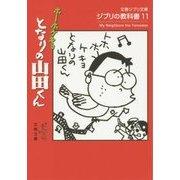 ジブリの教科書〈11〉ホーホケキョとなりの山田くん(文春ジブリ文庫) [文庫]