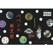 うなりやベベン ベベンの紙芝居(NHK Eテレ「にほんごであそぼ」) [単行本]