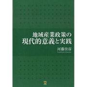 地域産業政策の現代的意義と実践 [単行本]