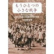 もうひとつの小さな戦争―小学六年生が体験した東京大空襲と学童集団疎開の記録(光人社NF文庫) [文庫]