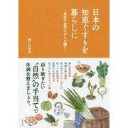 日本の知恵ぐすりを暮らしに―身近な食材でからだ調う [単行本]