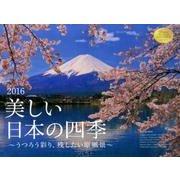 美しい日本の四季カレンダー 2016 [単行本]