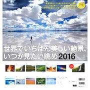世界でいちばん美しい絶景、いつか見たい眺めカレンダー 201 [単行本]