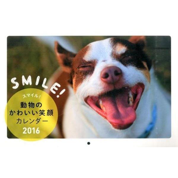 スマイル!動物のかわいい笑顔カレンダー 2016 [単行本]