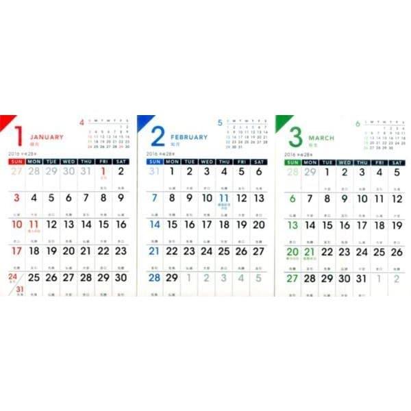 いつでも正しい順番で見られる/書き込める3ヶ月連続カレンダー [単行本]