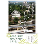 新幹線から見える日本の名城 [単行本]