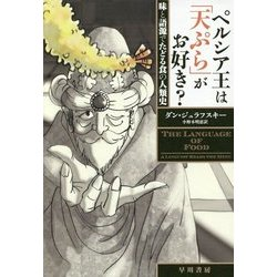 ペルシア王は「天ぷら」がお好き?―味と語源でたどる食の人類史 [単行本]