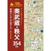 奥武蔵・秩父354km―特選ハイキング30コース 詳しい地図で迷わず歩く!(首都圏1000kmトレイル〈1〉) [単行本]