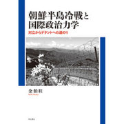 朝鮮半島冷戦と国際政治力学―対立からデタントへの道のり [単行本]