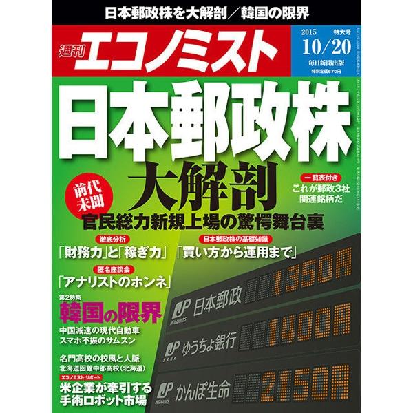 週刊 エコノミスト 2015年 10/20号 [雑誌]