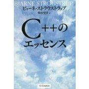 C++のエッセンス [単行本]