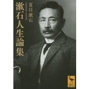 漱石人生論集(講談社学術文庫) [文庫]