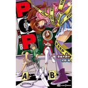 PCP―完全犯罪党 孤島の子供たち(JUMP j BOOKS) [単行本]