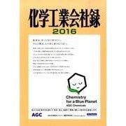 化学工業会社録〈2016年版〉 [事典辞典]