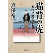 猫背の虎―大江戸動乱始末(集英社文庫) [文庫]
