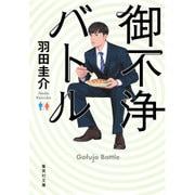 御不浄バトル(集英社文庫) [文庫]