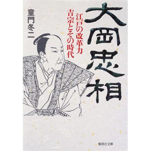 大岡忠相―江戸の改革力 吉宗とその時代(集英社文庫) [文庫]
