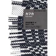 カフカ―ポケットマスターピース〈01〉(集英社文庫ヘリテージシリーズ) [文庫]
