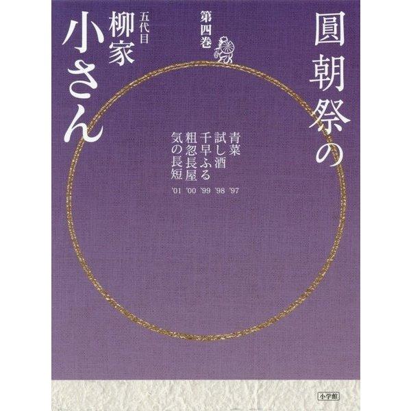 圓朝祭の五代目柳家小さん〈第4巻〉(小学館CD BOOK) [CD]